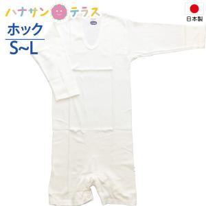 大人用ロンパース 日本製 ワンタッチ肌着 下着 ホック S M L 介護つなぎ 7分袖 綿100% 高齢者 男性用 ネコポス対応250円|hashbaby
