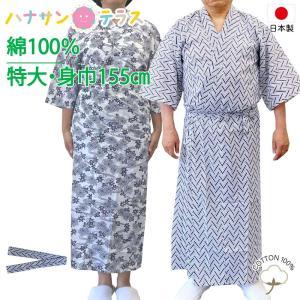 介護 ねまき 日本製 二重ガーゼ 寝巻き 綿100% 柄おまかせ 身巾155cm 特大寸 大きいサイズ 高齢者 男性 女性 紳士用 婦人用 春夏秋冬|hashbaby