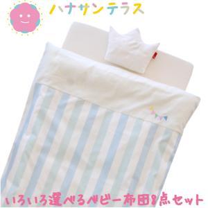 ベビー布団セット 日本製 はじめてのママへ シンプル 必要最...