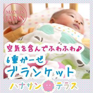 ベビーガーゼケット ベビーブランケット 日本製 綿100% 6重ガーゼ ガーゼケット 洗濯可能 hashbaby