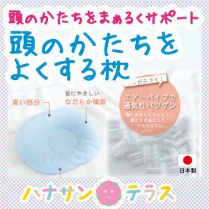 ベビー枕 ドーナツ形 頭のかたちをよくするまくら 日本製 洗濯可能 エアーパイプ ラッピング可  ネ...
