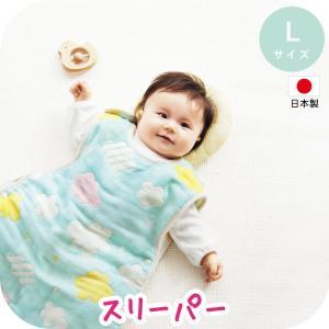 ベビースリーパー 日本製 スリーパー 綿100% 6重ガーゼ (Lサイズ) 洗濯可能 ネコポス対応送料無料 代引き不可 日時指定不可 hashbaby