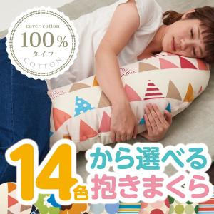 抱き枕 授乳クッション 日本製 洗える 妊婦 ふ...の商品画像