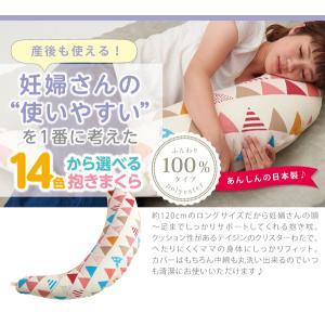 抱き枕 授乳クッション 日本製 洗える 妊婦 ...の詳細画像1