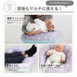 抱き枕 授乳クッション 日本製 洗える 妊婦 ...の詳細画像4