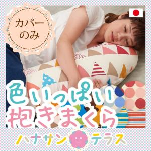 カバーのみ マルチロング授乳クッション 抱き枕 日本製 洗える三日月形 多機能 妊婦 メール便送料無料 日付時間指定不可 代引き不可|hashbaby