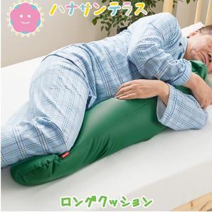 抱き枕 介護 クッション 防水ロングクッション 1mmビーズ  床ずれ予防 体位変換パッド 日本製 ラッピング可 ※北海道・沖縄・離島は送料無料対象外|hashbaby