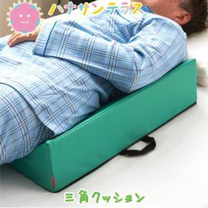 日本製 介護 クッション 防水三角クッション 体位変換パッド ラッピング可|hashbaby