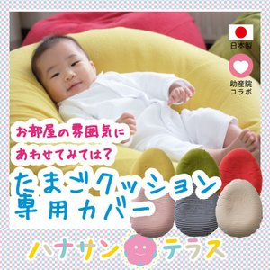 たまごクッション専用カバー  Cカーブ 赤ちゃん おやすみ パイル生地 日本製 赤ちゃん ベビー|hashbaby