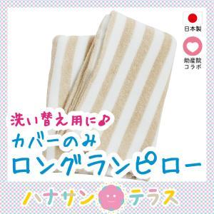 2cb985ef13c41 ベビー枕 日本製 洗える ロングランピロー スリーピングピロー 吐き戻し防止 赤ちゃんまくら 鼻づまり カバーのみ 送料無料 メール便発送