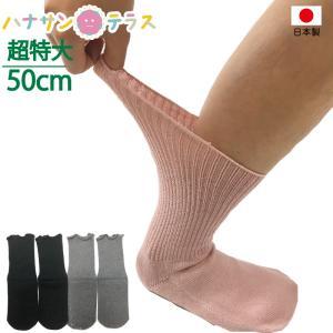 高齢者 靴下 介護用 特大 神戸生絲 むくみ 足首ゆったり 足口20〜50cm  日本製  紳士 婦人 大きい ゆるゆる のびのび|hashbaby