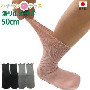 高齢者 靴下 介護用 特大 滑り止め付 神戸生絲 むくみ 足首ゆったり 足口50cm  日本製 大きい ゆるゆる のびのび 紳士 婦人|hashbaby