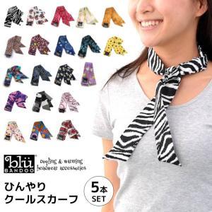 メール便で送料無料 クール スカーフ ひんやりタオル クールスカーフ 5本セット可愛いらしいメッシュカゴ付き 首ひんやりグッズ 暑さ対策 クールタオル|hashibasangyo