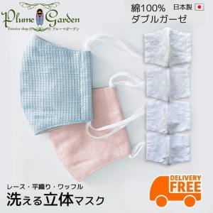遅れてごめんね 母の日 プレゼント おすすめ お返し マスク 日本製 布マスク おしゃれ 棉 コットン 100% 選べる3タイプ 在庫あり|hashibasangyo