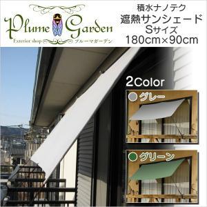 遮熱サンシェード グリーン S 180×090|hashibasangyo