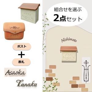 ポスト+表札 2点セット 送料無料|hashibasangyo