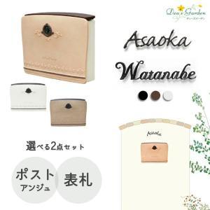 ポスト+表札 2点セット ダイヤル錠付き 送料無料|hashibasangyo
