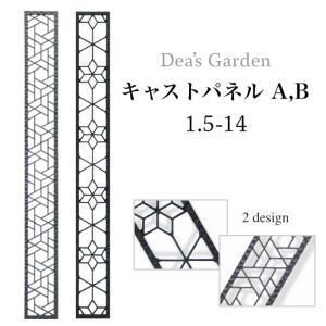 フェンス DIY アルミ鋳物パネル キャストパネル スリム ディーズガーデン オーナメント 送料無料|hashibasangyo