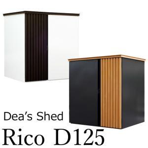 物置 おしゃれ 屋外 リコD125 ディーズガーデン デザイン Rico シンプルモダン|hashibasangyo