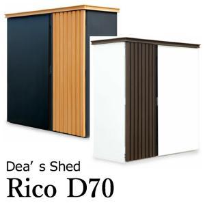 物置 おしゃれ・リコD70 ディーズガーデンのデザイン物置 Rico シンプルモダン|hashibasangyo