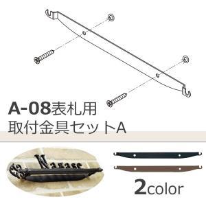 表札 ディーズガーデン 鋳物コレクションA-08アロースモール送料無料|hashibasangyo