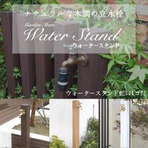 立 水栓 おしゃれ  水栓柱 ディーズガーデン ウォータースタンド蛇口1コ付き送料無料|hashibasangyo