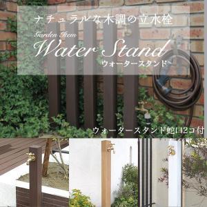 立水栓 外水栓 水栓柱 diy ディーズガーデン ウォータースタンド蛇口2コ付き送料無料|hashibasangyo