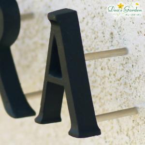 ディーズガーデン表札 アルミ鋳物文字A-12 アルファウッド独立文字表札 一文字 ひと文字 hashibasangyo