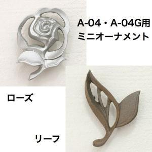 ディーズガーデン表札A-04・A-04G用 ミニオーナメントE&F|hashibasangyo