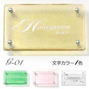 表札 ディーズサイン・ガラスコレクション G-01 文字カラー1色 送料無料|hashibasangyo