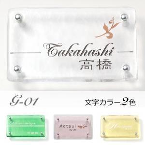 表札 ディーズサイン・ガラスコレクション G-01 文字カラー2色 送料無料|hashibasangyo