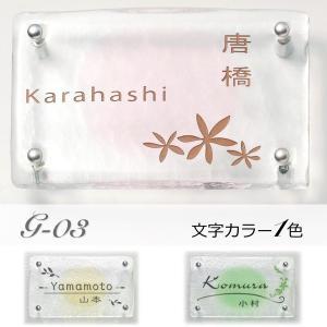 表札 ディーズサイン・ガラスコレクション G-03 文字カラー1色 送料無料|hashibasangyo