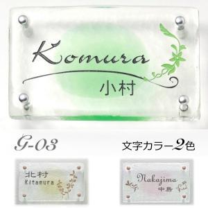 表札 ディーズサイン・ガラスコレクション G-03 文字カラー2色 送料無料|hashibasangyo