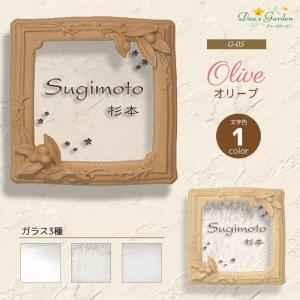 表札 ディーズガーデン・ガラスコレクション G-05 フレームアートシリーズ文字色1色タイプ|hashibasangyo