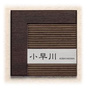 表札 ステンレス×木調サイン M-03 モダンコレクション|hashibasangyo|03