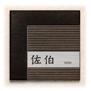 表札 ステンレス×木調サイン M-03 モダンコレクション|hashibasangyo|04