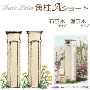 ディーズパティオ 角柱A ショート 洋風のおしゃれな機能門柱 送料無料|hashibasangyo