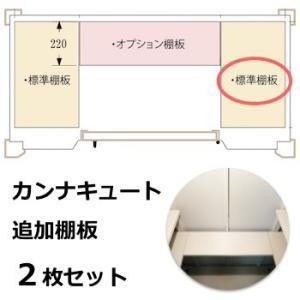 物置 オプション キュート追加棚板セット 2枚組 送料無料|hashibasangyo