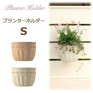 プランターホルダー Sサイズ|hashibasangyo
