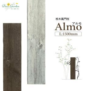 門柱 機能門柱 枕木風 アルモ Almo 1500mm