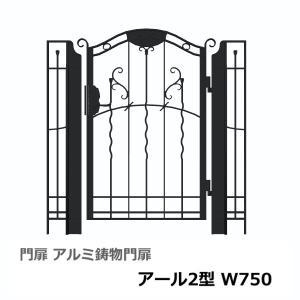 門扉 アルミ鋳物門扉 アール2型 W750 内開きタイプ ディーズガーデン門扉 送料無料|hashibasangyo