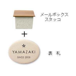 ポストセット ディーズガーデンポスト+表札セット スタッコ+陶器表札|hashibasangyo