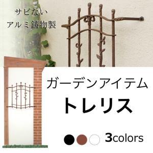 トレリス TypeA-S 壁を飾るガーデン・オーナメント アルミ鋳物製 送料無料|hashibasangyo