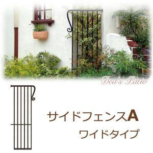 サイドフェンスA ワイドタイプ 壁の端部を飾るガーデン・オーナメント アルミ鋳物製 送料無料|hashibasangyo