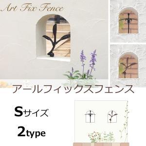アールフィックスフェンス Sサイズ 壁を飾るガーデン・オーナメント アルミ鋳物製 送料無料|hashibasangyo