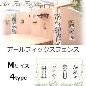アールフィックスフェンス Mサイズ 壁を飾るガーデン・オーナメント アルミ鋳物製 送料無料|hashibasangyo