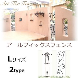 アールフィックスフェンス Lサイズ 壁を飾るガーデン・オーナメント アルミ鋳物製 送料無料|hashibasangyo