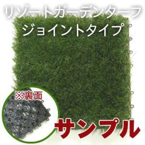 人工芝 ジョイント式 タイル型  高級人工芝リゾート・ガーデンターフ 30cm×30cm サンプル|hashibasangyo
