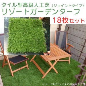 人工芝 ジョイント式 タイル型 高級人工芝リゾート・ガーデンターフ 30cm×30cm 18枚セット|hashibasangyo