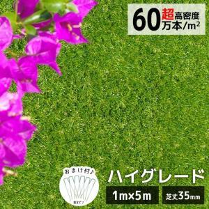 人工芝 高級人工芝ロール リゾート・ガーデンターフ 1m×5m在庫あり・送料無料|hashibasangyo